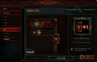 D3 China: Buy extra stash tabs for Platinum.